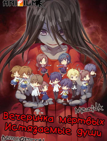 Постер Corpse Party: Tortured Souls